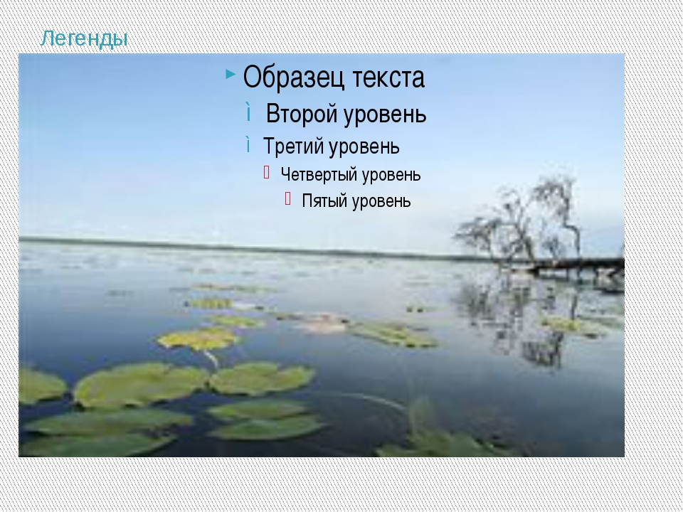 Легенды С Адовым озером связано множество легенд. Одна из легенд говорит, что...