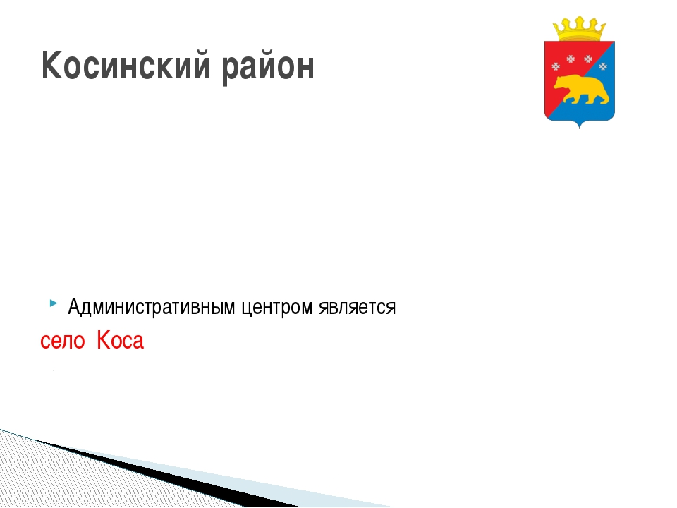 Административным центром является  село Коса Косинский район
