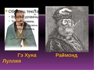 Гэ Хуна Раймонд Луллия