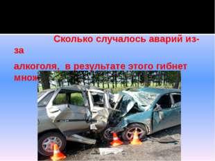 Сколько случалось аварий из-за алкоголя, в результате этого гибнет множество