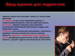 Вред курения для подростков Курение подростков вызывает тревогу по нескольким