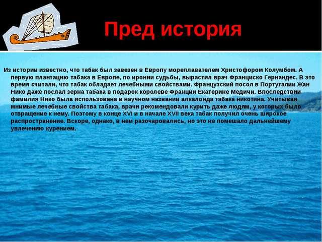Пред история Из истории известно, что табак был завезен в Европу мореплавате...