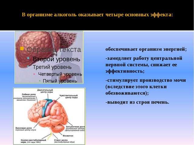 В организме алкоголь оказывает четыре основных эффекта: обеспечивает организм...