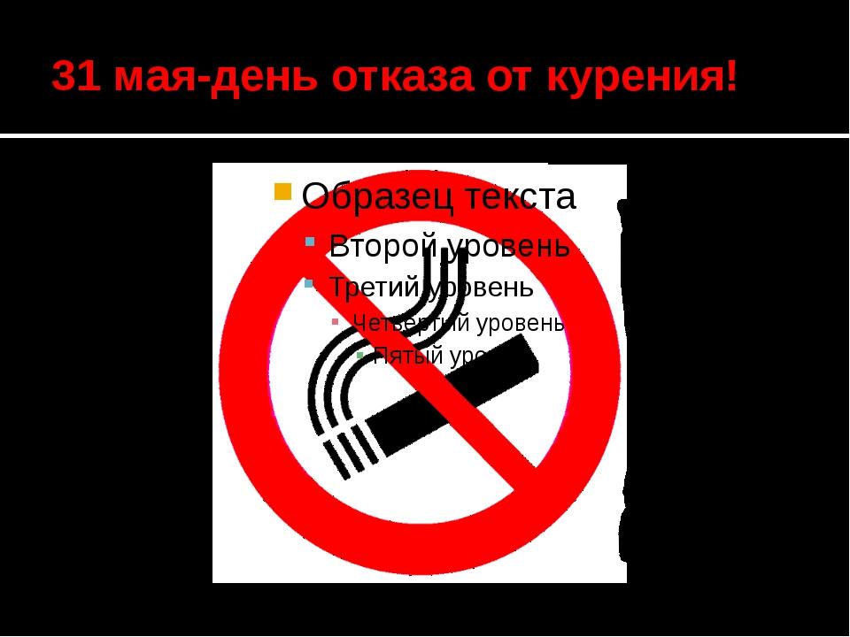 31 мая-день отказа от курения!