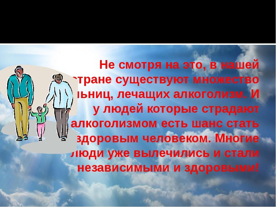 Не смотря на это, в нашей стране существуют множество больниц, лечащих алког...