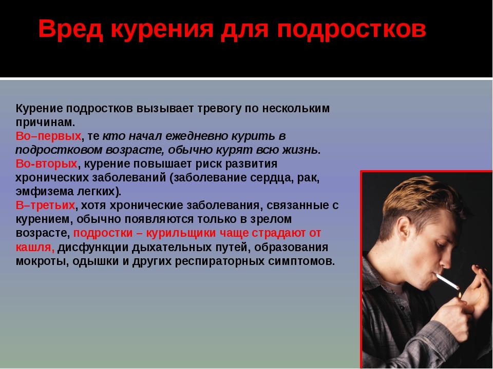 Вред курения для подростков Курение подростков вызывает тревогу по нескольким...