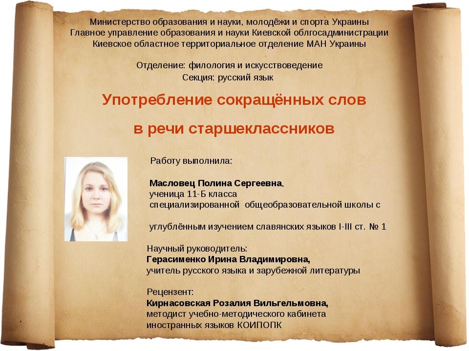 Министерство образования и науки, молодёжи и спорта Украины Главное управлени...
