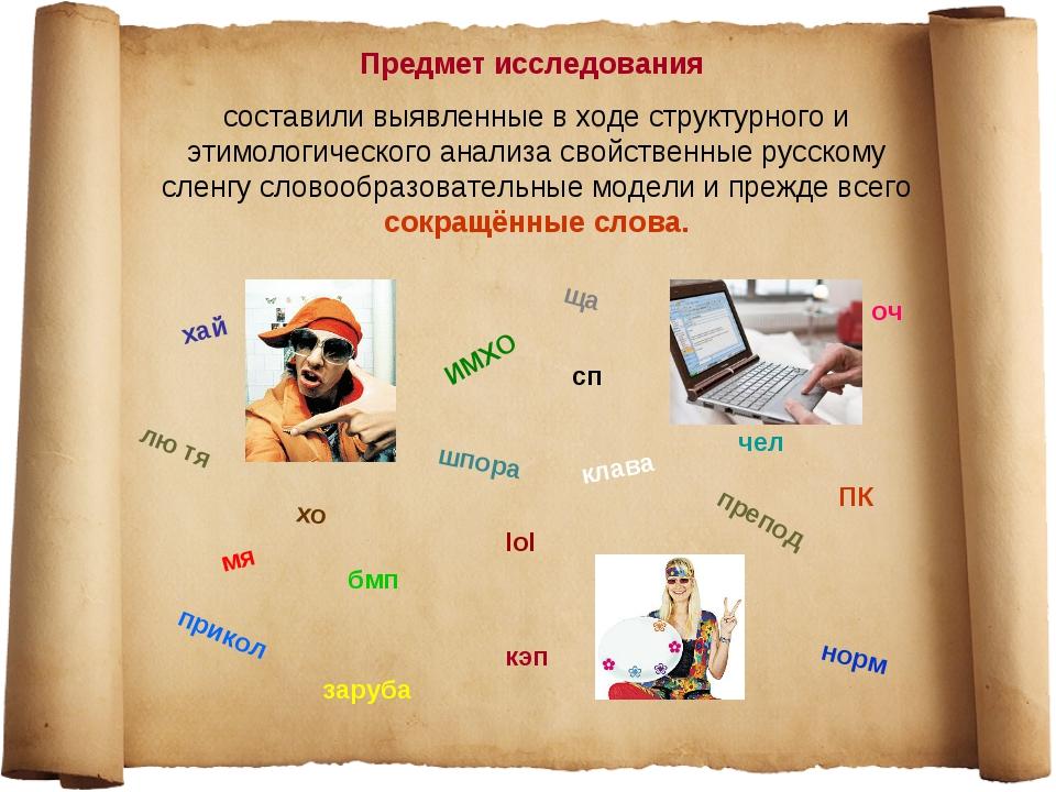 Предметисследования составили выявленные в ходе структурного и этимологическ...