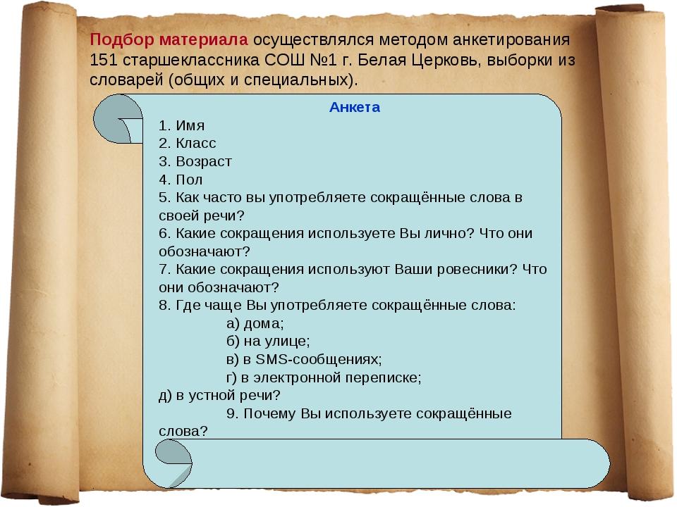 Подборматериалаосуществлялся методом анкетирования 151 старшеклассника СОШ...