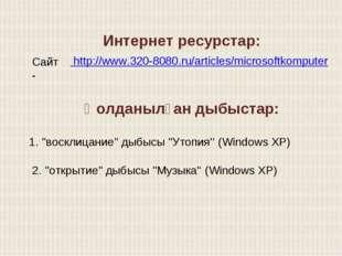 Интернет ресурстар: http://www.320-8080.ru/articles/microsoftkomputer Сайт -