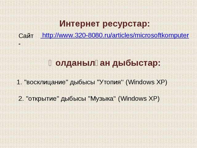 Интернет ресурстар: http://www.320-8080.ru/articles/microsoftkomputer Сайт -...