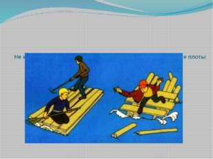 Не используйте для передвижения по водоему самодельные плоты