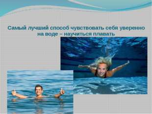 Самый лучший способ чувствовать себя уверенно на воде – научиться плавать