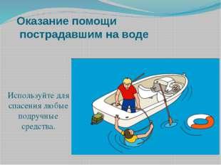Оказание помощи пострадавшим на воде Используйте для спасения любые подручные