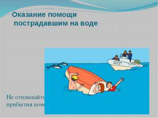 Оказание помощи пострадавшим на воде Не отплывайте от перевернувшегося судна