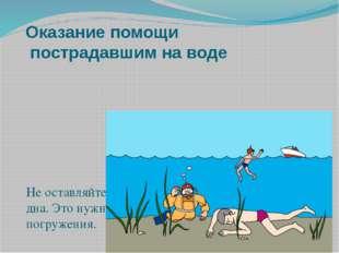Оказание помощи пострадавшим на воде Не оставляйте попыток достать утонувшего