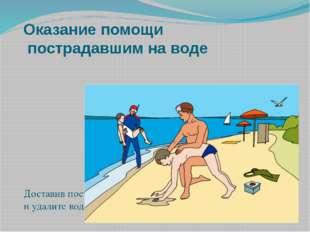 Оказание помощи пострадавшим на воде Доставив пострадавшего на берег очистите