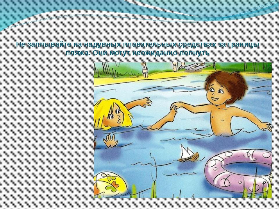 Не заплывайте на надувных плавательных средствах за границы пляжа. Они могут...