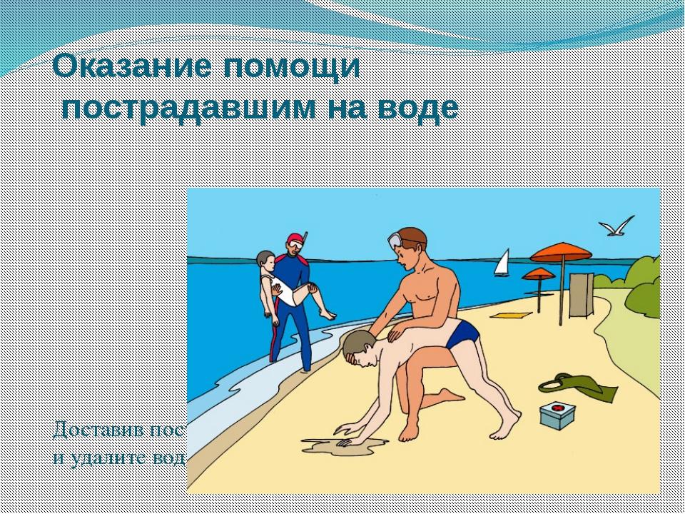 Оказание помощи пострадавшим на воде Доставив пострадавшего на берег очистите...