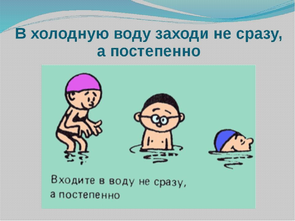 В холодную воду заходи не сразу, а постепенно