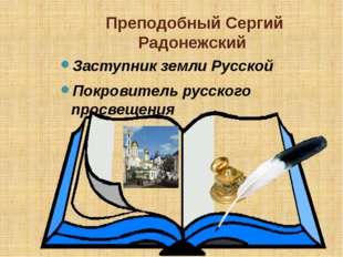 Преподобный Сергий Радонежский Заступник земли Русской Покровитель русского п