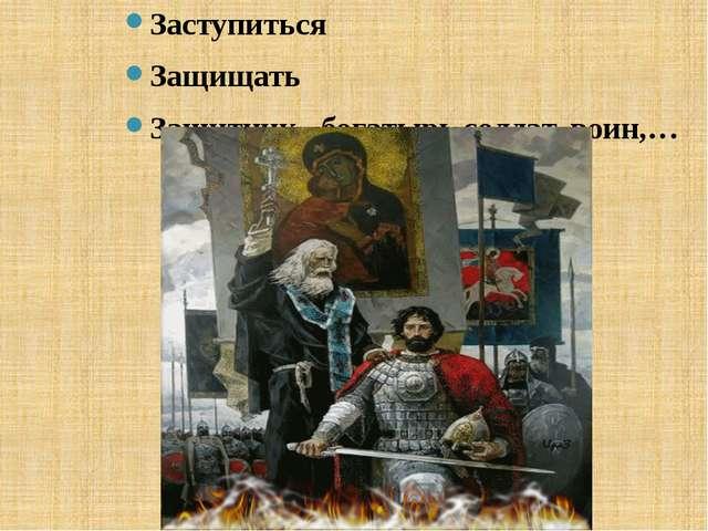 Заступиться Защищать Защитник –богатырь,солдат, воин,…