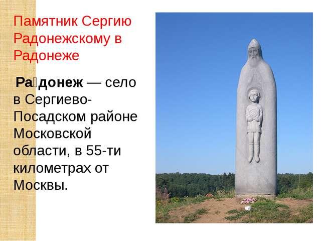 Памятник Сергию Радонежскому в Радонеже  Ра́донеж — село в Сергиево-Посадск...