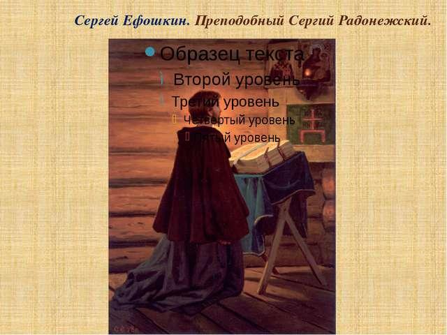Сергей Ефошкин. Преподобный Сергий Радонежский.