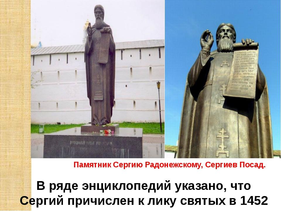 Памятник Сергию Радонежскому, Сергиев Посад. В ряде энциклопедий указано, чт...