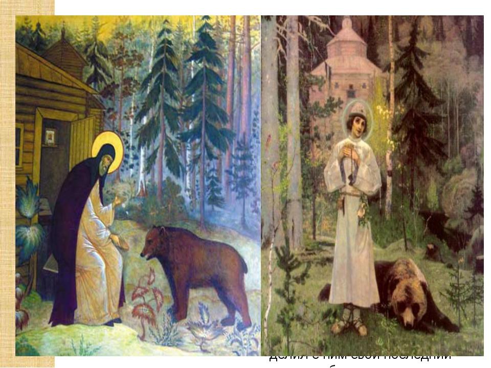 Варфоломей же, постриженный в монашестве с именем Сергий, около двух лет подв...