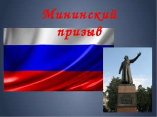 Мининский призыв