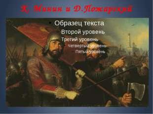 К. Минин и Д.Пожарский