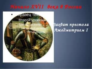 Начало XVII века в России Захват престола Лжедмитрием I