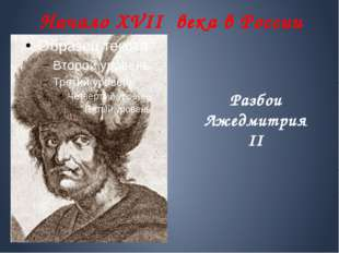 Начало XVII века в России Разбои Лжедмитрия II