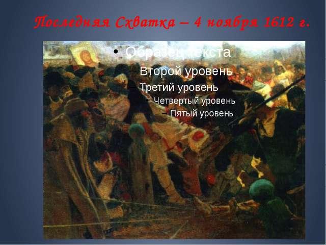 Последняя Схватка – 4 ноября 1612 г.