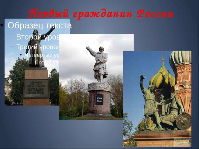 Первый гражданин России