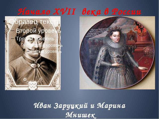 Начало XVII века в России Иван Заруцкий и Марина Мнишек