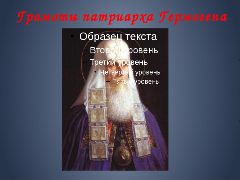 Грамоты патриарха Гермогена