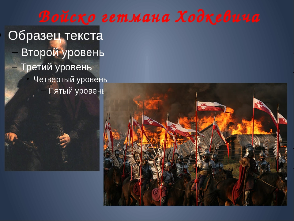 Войско гетмана Ходкевича