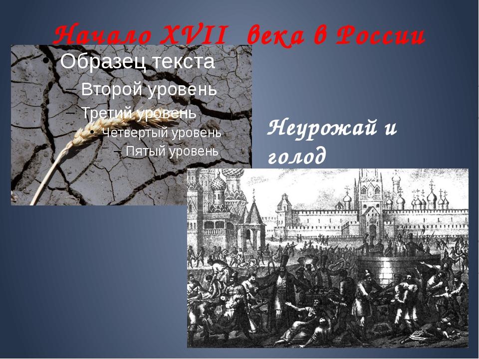 Начало XVII века в России Неурожай и голод