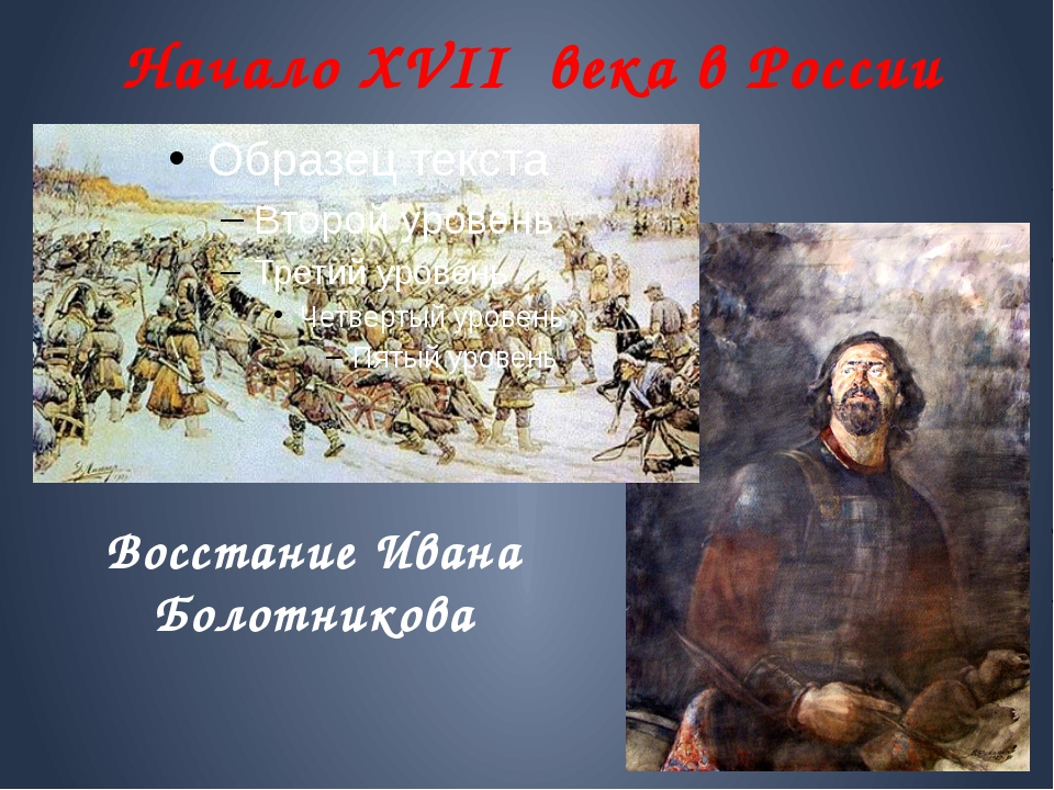 Начало XVII века в России Восстание Ивана Болотникова
