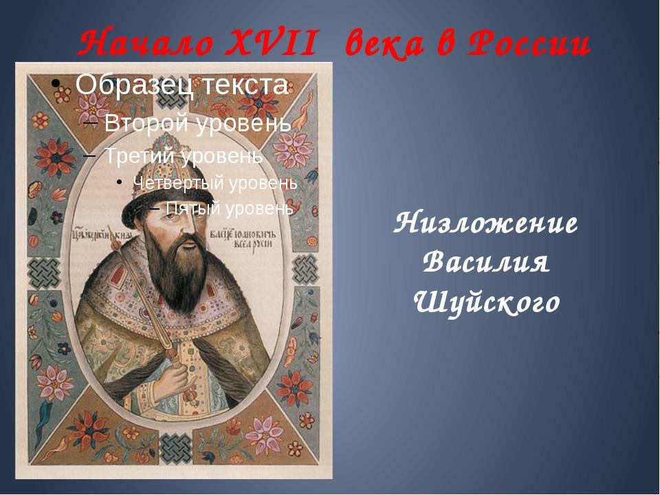 Начало XVII века в России Низложение Василия Шуйского