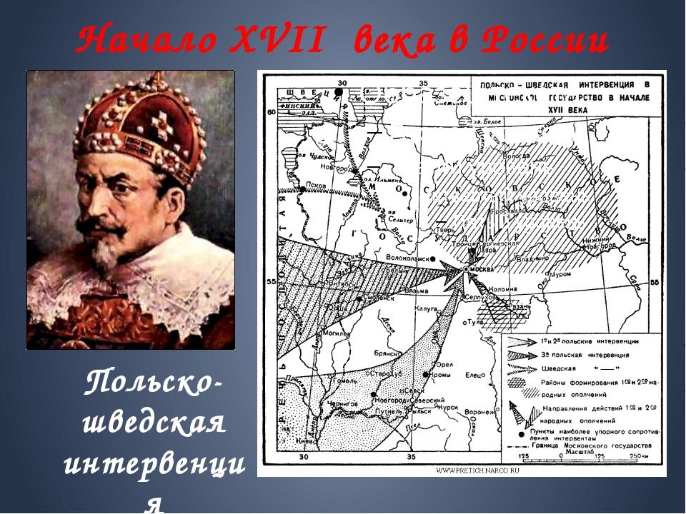 Начало XVII века в России Польско-шведская интервенция