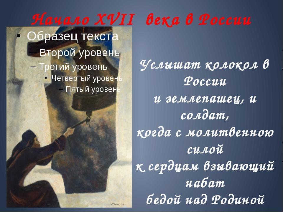 Начало XVII века в России Услышат колокол в России и землепашец, и солдат, ко...