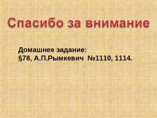 Домашнее задание: §78, А.П.Рымкевич №1110, 1114.