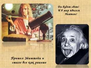 Да будет свет! И в мир явился Ньютон! Пришел Эйнштейн и стало все как раньше
