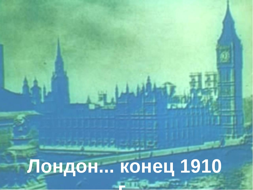 Лондон... конец 1910 г.
