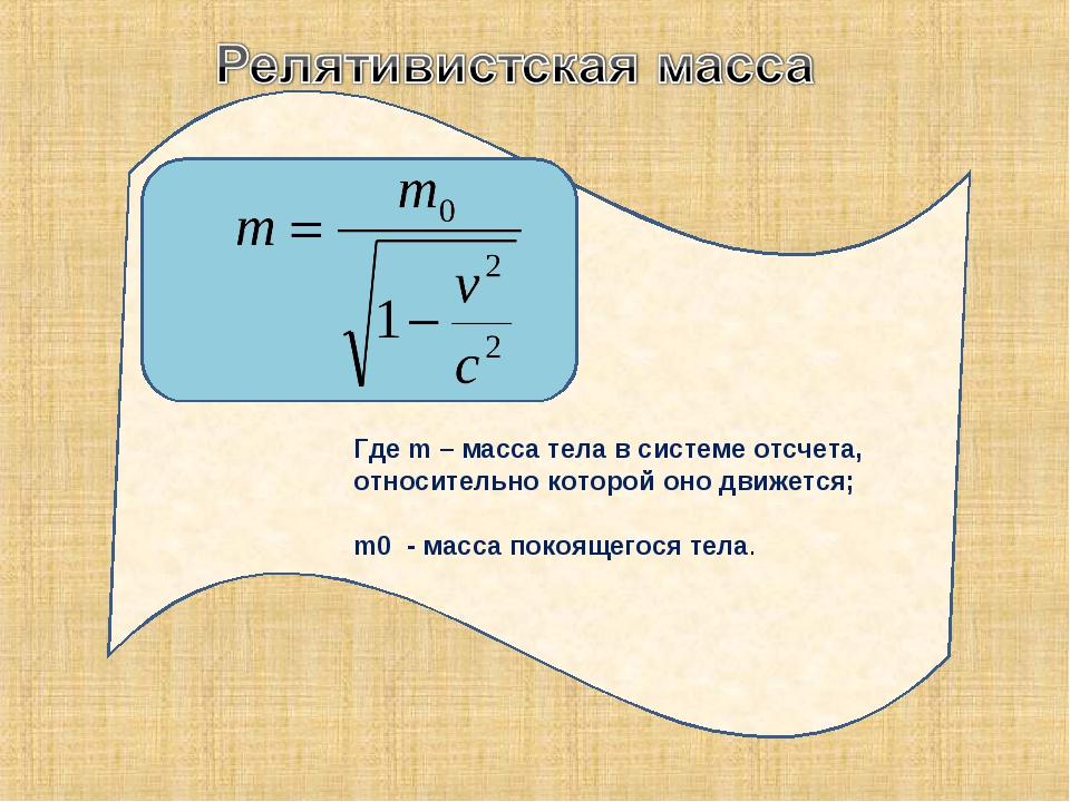 Где m – масса тела в системе отсчета, относительно которой оно движется; m0 -...