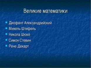 Великие математики Диофант Александрийский Михель Штифель Никола Шюке Симон С