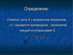 Определение: Степенью числа а с натуральным показателем n>1, называется произ